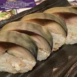 とろさば料理専門店 SABAR - 京風とろさば棒寿司(ハーフ)