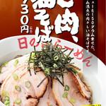 日の出らーめん - 4月限定メニュー『ど肉、油そば』¥930(大盛り無料!)