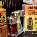 中華成喜 - これが噂の川崎式 味噌ダレ