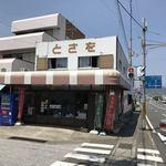 とさを商店 - ☆外観。穏やかな港町の売店兼食堂
