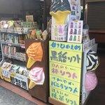 滝つせ - 2018/05 黒飴ソフトクリーム 300円
