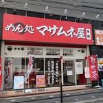 めん処マサムネ屋 - めん処 マサムネ屋 本店