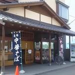辻井餅店 -