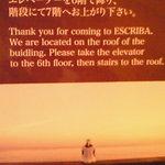 ESCRIBA - 7階への案内