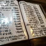地魚料理 信 - メニュー