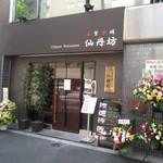 仙丹坊 - 開店^