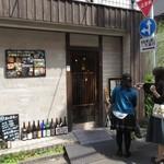 五島列島天然魚と日本酒 郷味 - 外観