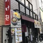 niboshira-menaoki - H30.5 店舗前