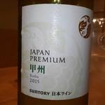 うなぎ 四代目 菊川 - 白ワイン 114