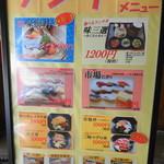 樽寿司 - メニュー