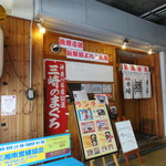 樽寿司 - 店頭