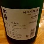 とりたけ - 【2018.5.1(火)】冷酒(早瀬裏・福井県・1合)