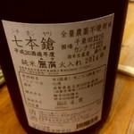 とりたけ - 【2018.5.1(火)】冷酒(七本鎗・滋賀県・1合)