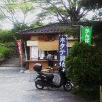松島玉手箱館 - 五大堂近くのゲンゾウ佇まい
