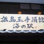松島玉手箱館 - カンバン