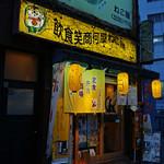 飲食笑商何屋ねこ膳 - 店舗外観(2018.03)