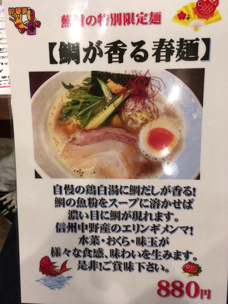 麺屋蕪村 権堂店 name=