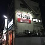 85131245 - 新福菜館本店♪
