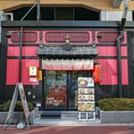85131963 - 店舗外観(2018.03)