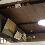 森田屋総本店 - 歴史の深さが伝わる鏡!
