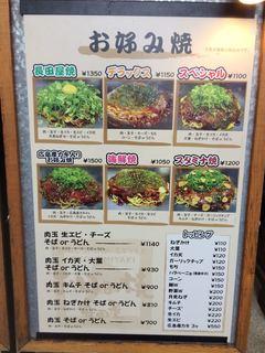 お好み焼 長田屋 - 店外の看板です