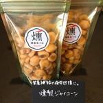 燻製菓子店 -