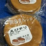 シラハタ製菓 - 料理写真:黄金まんじゅう¥130
