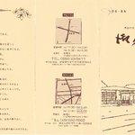 御嶽 - 店のパンフレット1
