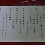 魚信旅館 - お品書き