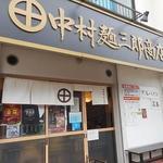 中村麺三郎商店 - お店の外観
