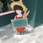 ベッカライ島田屋 - これが見たかった。