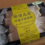 那須高原サービスエリア(下り線)フードコート - チーズケーキスティック(777円)