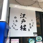 うどん居酒屋 江戸堀 -