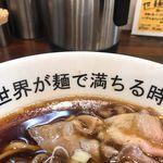世界が麺で満ちる時 -