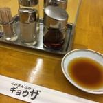 くれさんちのギョウザ - 料理写真:醤油、お酢は自身で配合(箸入れのTEL番は手書きで訂正されてるのかな)