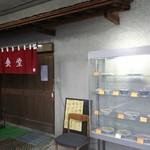 田村食堂 - 外観♪