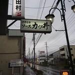 田村食堂 - こっちこっち~♪(´ω`)