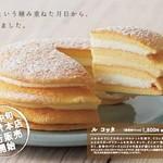 小樽洋菓子舗ルタオ - 5/14からルタオ本店にて先行販売!20周年記念菓「ルコッタ」