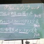 8516345 - 2011.6.28ランチメニュー