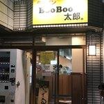 BooBoo太郎。 - 【2018.4.28】店舗全容。