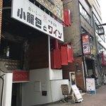 矢場CHINA - お店はこのビルの2階