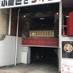 矢場CHINA - お店外観