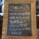 ジャム cafe 可鈴 - 4月26日(木)~30日(月・祝)のメニュー