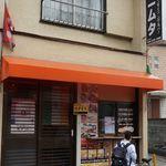 ニムタ 南浦和店 -
