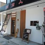 85170969 - オシャレなモダン和風の店構え。 和風居酒屋っぽい、落ち着いたデザイン。