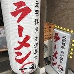 元祖博多 中洲屋台ラーメン 一竜 - 看板