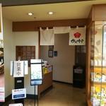 和ダイニング四六時中 - 店舗入口