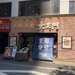 中国酒家 大天門 - 入口