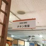 85180254 - 京都ISETANの催事にて