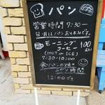 カフェ ピーチェ - 2018年5月 最新営業時間